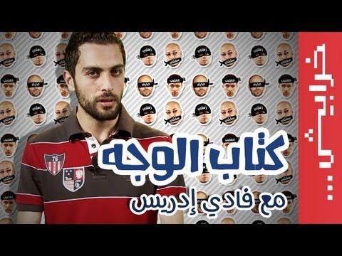 N2O Comedy: فادي إدريس في كتاب الوجه #يزي