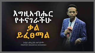 Gods' Word Will Be Done On You - PROPHET ZEKARIYAS WONDEMU - Preaching - AmelkoTube.com