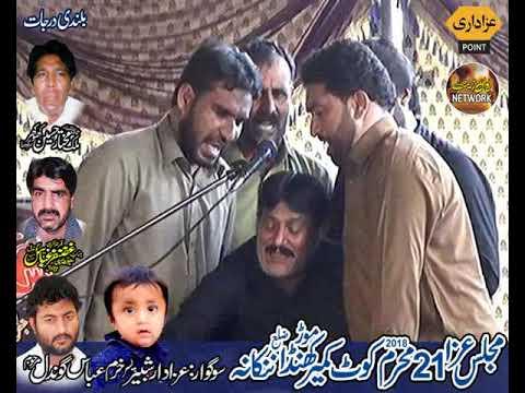 Zakir gulam ali bhatti majlis 21 Muharram 2018 koat kameer morah khunda