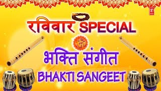 रविवार Special I भक्ति संगीत, Bhakti Sangeet I Best Collection of Bhakti Songs, Morning Time Bhajans