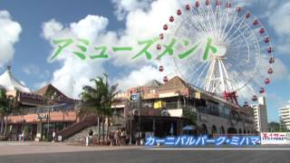 北谷町VTR 観光スポット篇