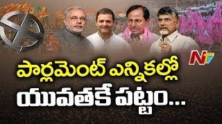 వచ్చే ఎన్నికల్లో యువతకే ప్రాధాన్యత ఇస్తున్న రాజకీయ పార్టీలు   Elections 2019   NTV