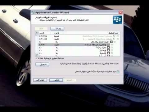 reload software 513 اصلاح بلاك بيري