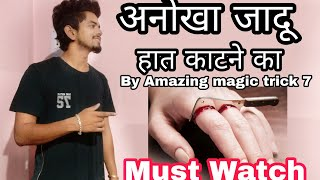 हात काटने का जदू सीखें|Hand cutting Magic|jadu|Magic trick in Hindi |by Amazing magic trick 7