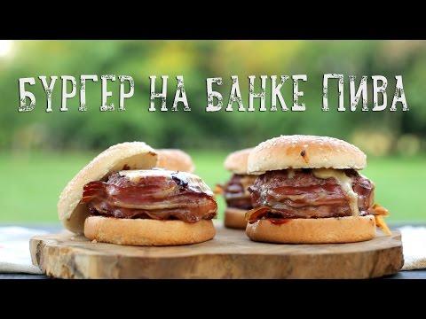 Бургер на банке пива [Рецепты Bon Appetit]