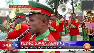 አዲስ ነገር ሐምሌ 9 2010 / What's New July 16 2018