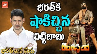 Bharat Ane Nenu Movie and Rangasthalam Movie Collections | Mahesh Babu Vs Ram Charan