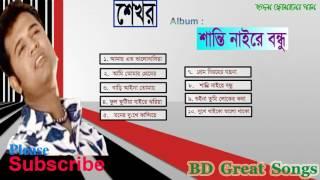 Bangla Sekhor Song   শান্তি নাইরে বন্ধু   শেখর   Sekhor   Sekhor Old Album Song