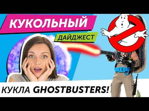Кукольный Дайджест #15: КУКЛА GHOSTBUSTERS! ЭКСКЛЮЗИВЫ SDCC 2016! Новости Monster High, EAH