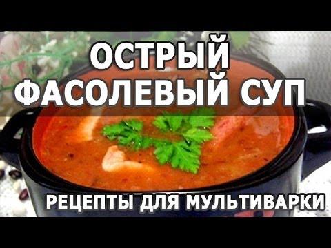 Мексиканская кухня.  Острый фасолевый суп простой рецепт для мультиварки