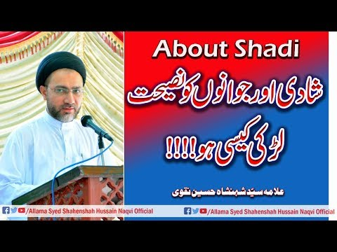 About Marriage by Allama Syed Shahenshah Hussain Naqvi