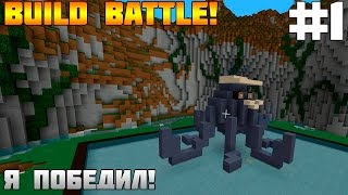 #1 Build Battle - Я Победил! [Minecraft] (60 FPS)