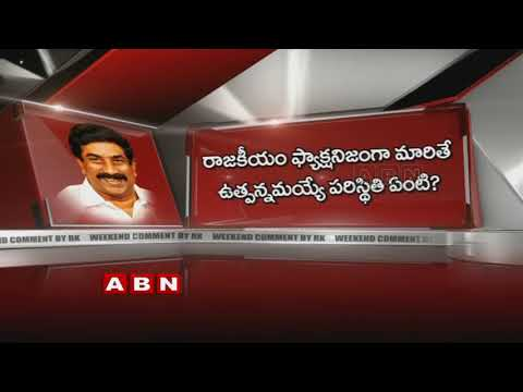 Karnataka Elections, BJP Sketch On AP TDP | Weekend Comment by RK | Promo | ABN Telugu