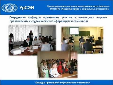 Кафедра прикладной информатики и математики УрСЭИ