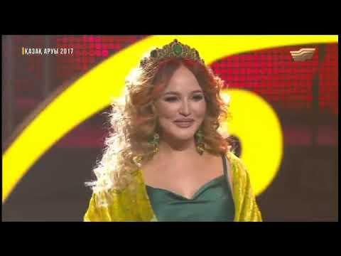 Казак Аруы - 2017