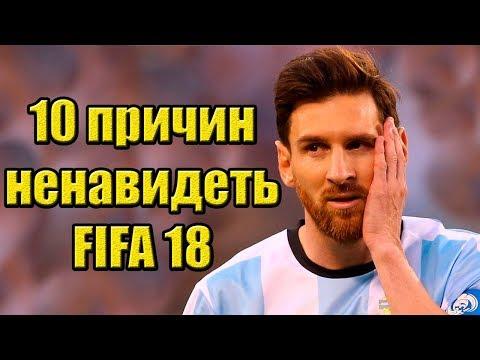 10 причин ненавидеть FIFA18