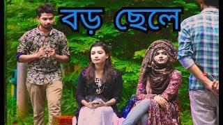 বড় ছেলে || Boro Chele || Bangla New Funny Video Boro Chele || Moja Masti