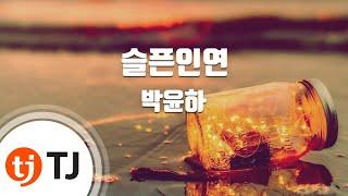 Sad Fate Park Yoon Ha TJ Karaoke lyrics romanization KOREAN