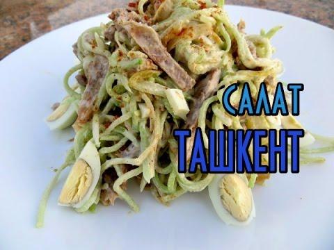 """Вкуснейший салат """"Ташкент"""" с редькой и говядиной. Коллекция праздничных салатов."""