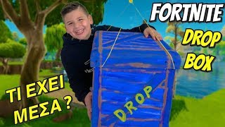 Ανοίγω FORTNITE Mystery Box/ Famous Toli