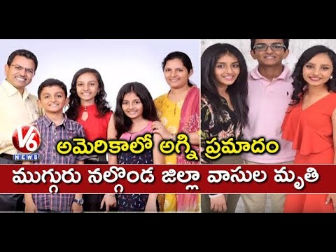 Three Telangana People Lost Life In House Fire At Collierville | USA | V6 News