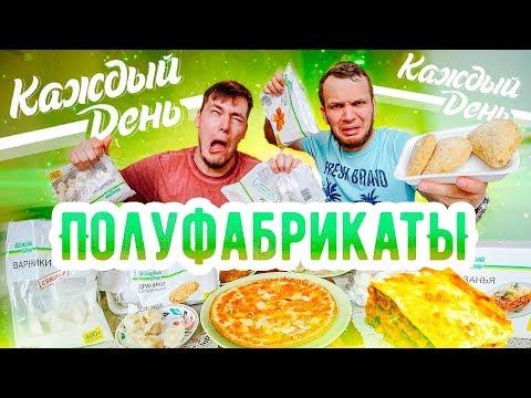Пробуем полуфабрикаты на Каждый День из Ашана с Сергеем Яцкоборовским