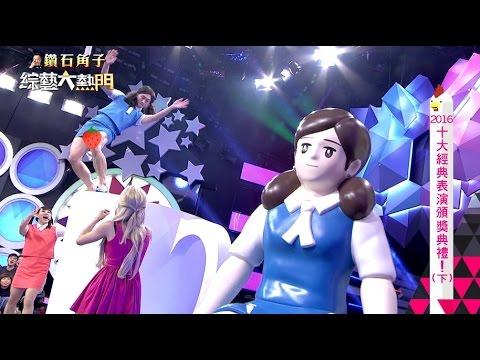 第二名 名模公仔生死鬥【2016十大經典表演】綜藝大熱門