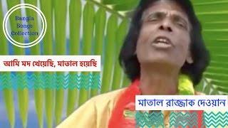 আমি মদ খেয়েছি মাতাল হয়েছি ( Ami Mod Kheyechi Matal Hoyechi) - মাতাল রাজ্জাকের গান