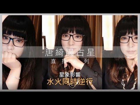 2018/08/14|唐綺陽直播|水火同時逆行