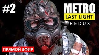 METRO: LAST LIGHT REDUX [2018] #2 МУШКЕТЁРЫ
