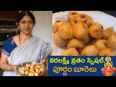 How to make purnam burelu in telugu | Prasadam recipe in telugu | Festival special food items|Burelu