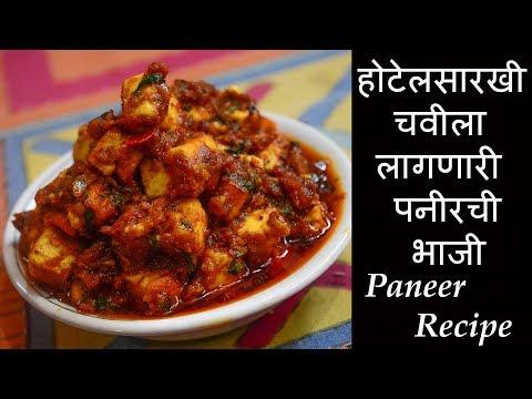 होटेलसारखी चवीला लागणारी पनीरची भाजी | Paneer Recipe | Maharashtrian Recipes