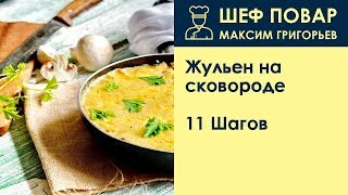 Жульен на сковороде . Рецепт от шеф повара Максима Григорьева