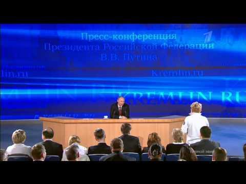 Пресс-конференция Путина: М.Соловьенко