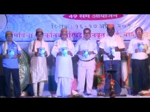 Vidyapati Parv Samaroh 2016 Day1 Part1 thumbnail