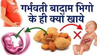 गर्भवती बादाम भिगो के क्यों खाये , गर्भवती एक दिन में कितने बादाम खाये    Almonds during pregnancy