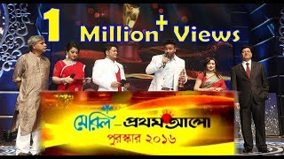 Meril Prothom Alo Award 2016|| Full Program || মেরিল প্রথম আলো পুরস্কার ২০১৬ পুরো অনুষ্ঠান