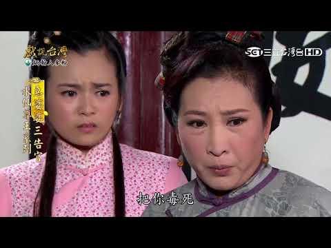 台劇-戲說台灣-水仙尊王系列-惡婆婆三告官-EP 05