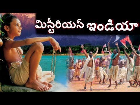 మిస్టీరియస్ ఇండియా /Mind Blowing facts of  India.Incredible India unknown Facts in Telugu info media