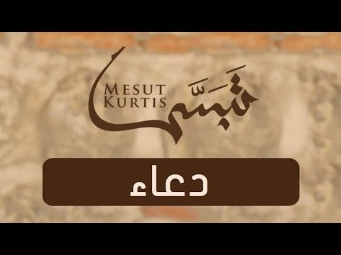 Mesut Kurtis - Du'a   Vocals Only (No Music)   مسعود كُرتِس - دعاء