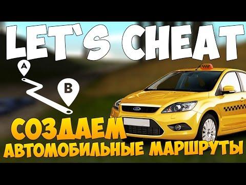 Let`s cheat (GTA SAMP) #243 - БОТ СОЗДАНИЯ АВТОМОБИЛЬНЫХ МАРШРУТОВ | Cleo Vehicle Recorder Path