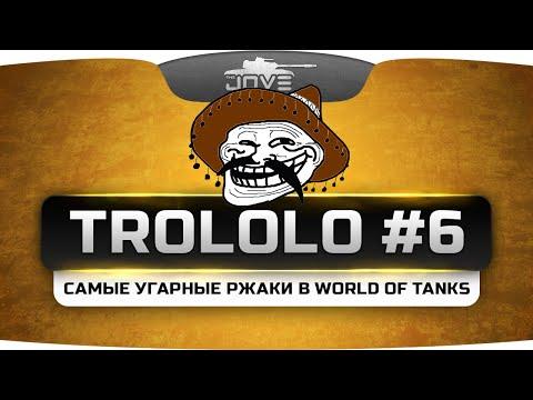 TROLOLO #6. Подборка самых угарных моментов в World Of Tanks!