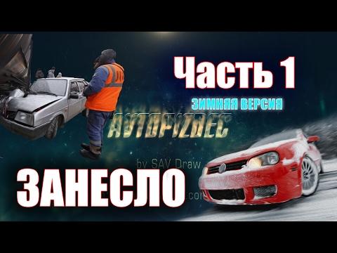 AVTOPIZDEC (167) Занесло ч.1 (зимняя версия) [by SAV Draw]