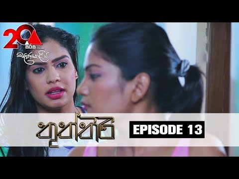 Thuthiri Sirasa TV 28th June 2018 Ep 13 HD