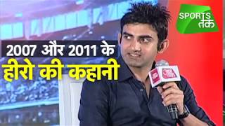 Gautam Gambhir Remembers India's World Cup Triumph | Sports Tak