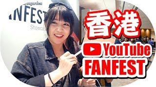 【香港YouTube FanFest】YouTubers 舞台背後的一面! | Mira