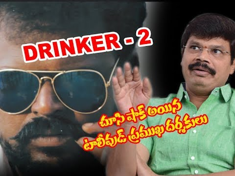 DRINKER 2 tollywood movies best spoof ultimate dialogs comedy short film 2018