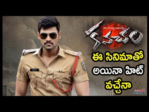 Kavacham Movie First Look Teaser | Bellamkonda Srinivas | Kajal Aggarwal | Telugu Stars