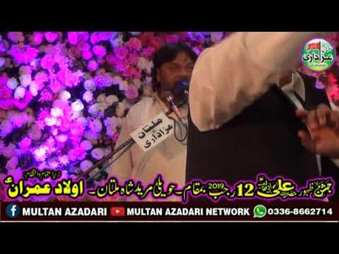 Zakir Shoukat Raza Shoukat I Jashan 12 Rajab 2019 | Imambargah Haweli Mureed Shah Multan