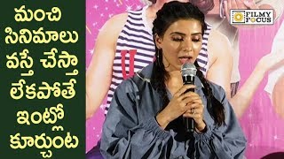 Samantha Sensational Speech @Oh Baby Movie Press Meet - Filmyfocus.com